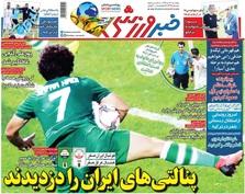 روزنامههای ورزشی27 دی 1397