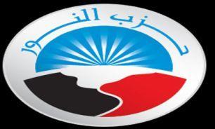 بیانه حزب سلفی نور برای شرکت در دولت آینده مصر