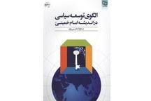 الگوی توسعه سیاسی در اندیشه سیاسی امام خمینی(س) منتشر شد