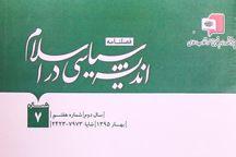 شماره هفتم  فصلنامه «اندیشه سیاسی در اسلام» به چاپ رسید