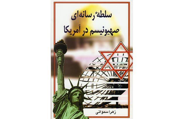 سلطه رسانه ای صهیونیسم در آمریکا به چاپ سوم رسید