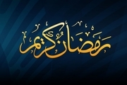 امام خمینی: قرآن مائده آسمانی ضیافت الهی است