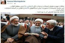 ملاقات دو چهره اصلاح طلب با رهبر معظم انقلاب در آستانه انتخابات