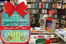 طرح عیدانه کتاب در 11 کتابفروشی کرمانشاه اجرا می شود