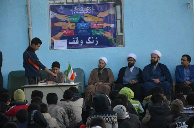 زنگ وقف در مدارس سیستان و بلوچستان نواخته شد