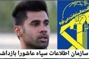 محسن فروزان توسط سازمان اطلاعات سپاه عاشورا دستگیر شد