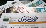 عنوانهای اصلی روزنامه های 27 مهر خراسان رضوی
