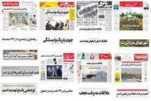 صفحه اول روزنامه های امروز اصفهان- پنجشنبه 23 اسفند