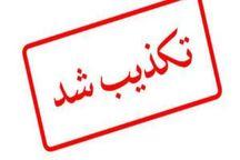 تکذیب خبر برکناری رئیس جمعیت هلال احمر