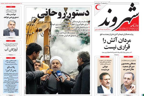 روزنامه شهروند 3 بهمن 1395