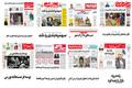 صفحه اول روزنامه های امروز اصفهان- یکشنبه 5 اسفند