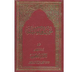 """نگارش30 عنوان و 103 جلدکتاب درباره""""تحریرالوسیلة""""امام خمینی"""