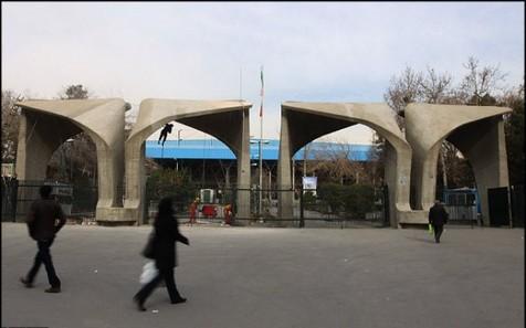 استادان آمریکایی در دانشگاه تهران