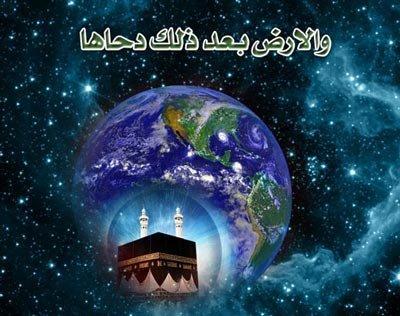 دَحوالارض، ولادت آسمانی زمین