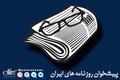 گزیده روزنامه های 2 خرداد 1398