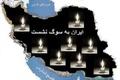 پیام تسلیت فرماندار بندرانزلی به مناسبت وقوع زلزله در کرمانشاه