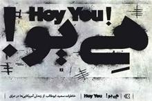 «هی یو» با بیان خاطراتی از زندان آمریکایی ها در عراق منتشر شد