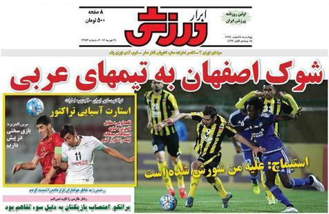 روزنامه های ورزشی ۵ اسفند