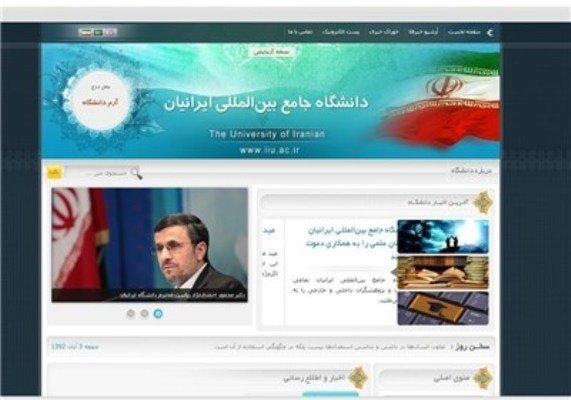 سایت دانشگاه احمدی نژاد غیرفعال شد