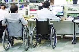 بازنشتگی پیش از موعد معلولان شرط سنی ندارد