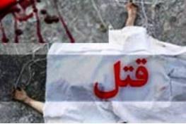 قتل خانوادگی در دزفول