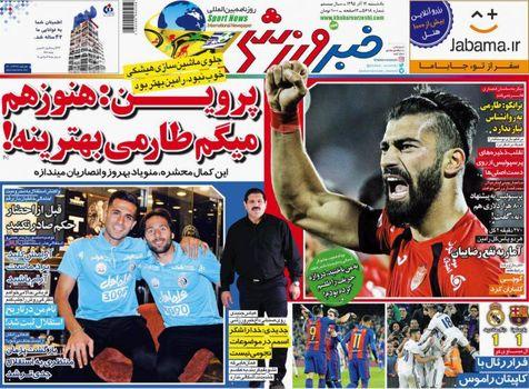 روزنامه های ورزشی چهاردهم آذرماه