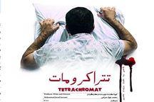 نمایش 'تتراکرومات' در اصفهان به روی صحنه می رود