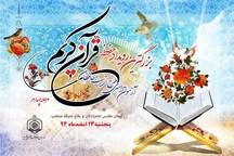۱۱۰۰ دانشآموز کشور در مسابقات ملی قرآن، نماز و عترت اردبیل شرکت میکنند