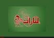 شکایت اصغر فرهادی، ترانه علیدوستی و مانی حقیقی از هفته نامه یا لثارات