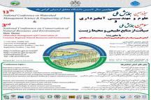 برگزاری سیزدهمین همایشهای ملی علوم و مهندسی آبخیزداری و صیانت از منابعطبیعی در اردبیل