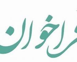 فراخوان جذب ناظران افتخاری در چهارمحال وبختیاری آغاز شد