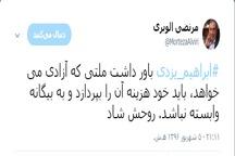 الویری: یزدی باور داشت ملتی که آزادی می خواهد باید خود هزینه آن را بپردازد