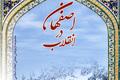 مجموعه پنج جلدی «اصفهان در انقلاب» منتشر شد