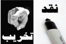 تخریب دولت به اعتبار و حیثیت نظام جمهوری اسلامی ایران آسیب می زند