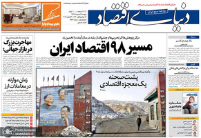 گزیده روزنامه های 4 بهمن 1397