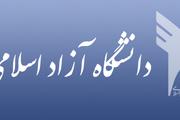 رهبر رئیس دانشگاه آزاد اسلامی شد