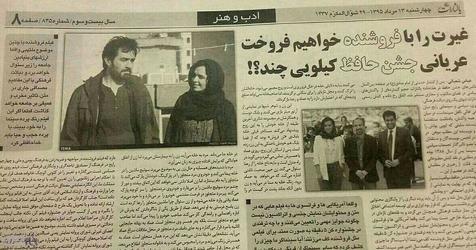 شکایت اصغر فرهادی، ترانه علیدوستی و مانی حقیقی از هفتهنامه یالثارات
