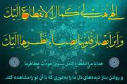 امام خمینی: مناجات شعبانیه از بزرگترین مناجات و از عظیمترین معارف الهى است