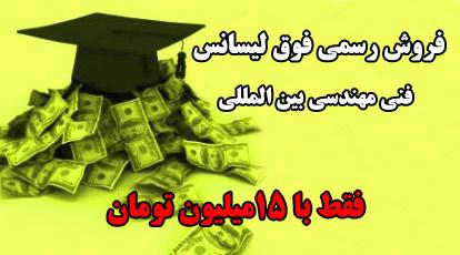 صدور مدرک دانشگاهی با جعل مهر وزارت علوم