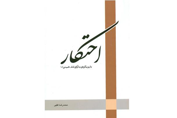 کتاب « احتکار» با رویکردی به آرای امام خمینی (س) منتشر شد