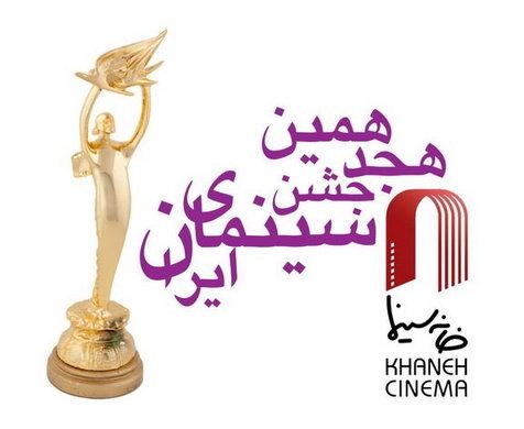 معرفی داوران نهایی جشن سینمای ایران