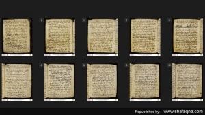 قدیمی ترین قرآن جهان در دانشگاه توبینگن آلمان + تصاویر