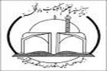 تسلیت انجمن اسلامی دانشجویان دانشگاه تهران و علوم پزشکی تهران به مناسبت درگذشت آیت الله موسوی اردبیلی و خانم دباغ