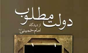 دولت مطلوب از دیدگاه امام خمینی منتشر شد