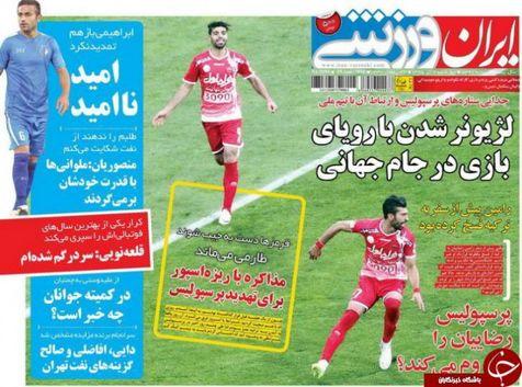 روزنامههای ورزشی چهارشنبه ۹ تیر