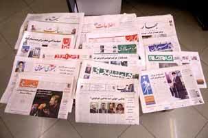 یومیه/ همراه با روزنامه ها