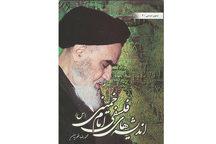 اندیشه های فلسفی امام خمینی(س) منتشر شد