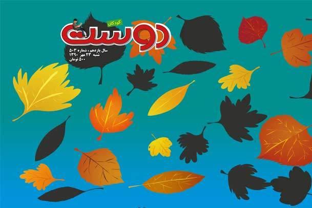 شماره 503 از هفته نامه دوست کودکان منتشر شد
