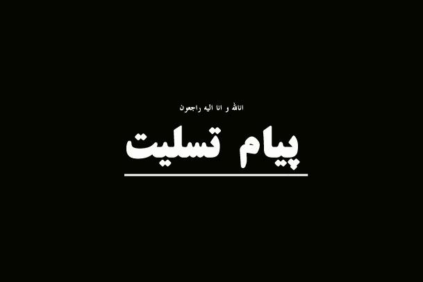پیام تسلیت شخصیت ها به مناسبت درگذشت داماد امام (س)