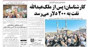ملک عبدالله فوت کرد؛ اما نفت 200 دلار نشد!
